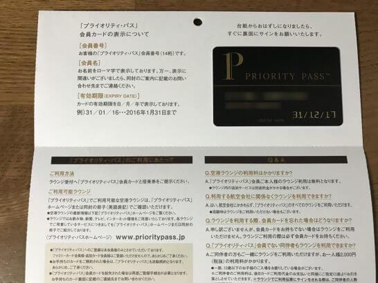 セゾンプラチナ・ビジネス・アメックスのプライオリティ・パスの更新カードの台紙
