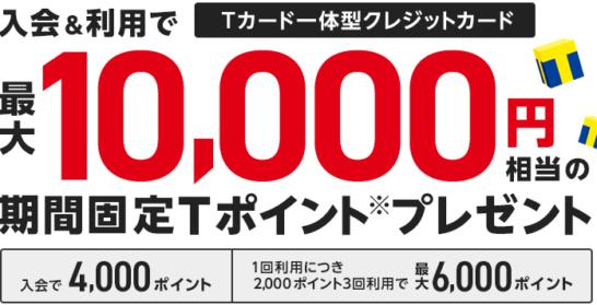 ヤフーカードのキャンペーン(最大10,000ポイント)