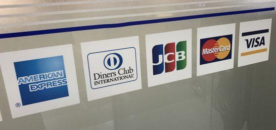 アメックス・ダイナース・JCB・Mastercard・VISAのロゴ