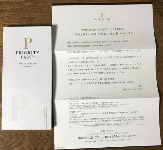 セゾンプラチナ・ビジネス・アメックスのプライオリティ・パス (1)