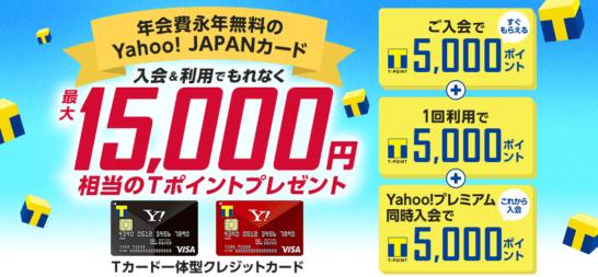 ヤフーカードのキャンペーン(最大15,000ポイント)