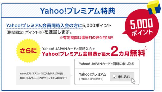 Yahoo!プレミアム同時入会で5,000ポイント