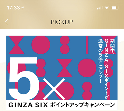 GINZA SIXの期間限定でのポイント5倍キャンペーン