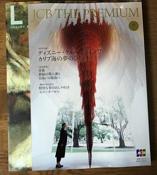 LUXURY MAGAZINEとJCB THE PREMIUMの大きさの比較