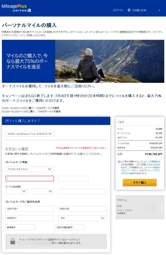 MileagePlusの購入画面