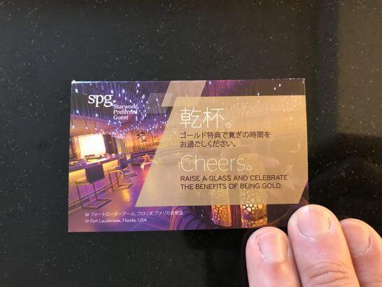 SPGゴールド会員の特典のワンドリンクチケット