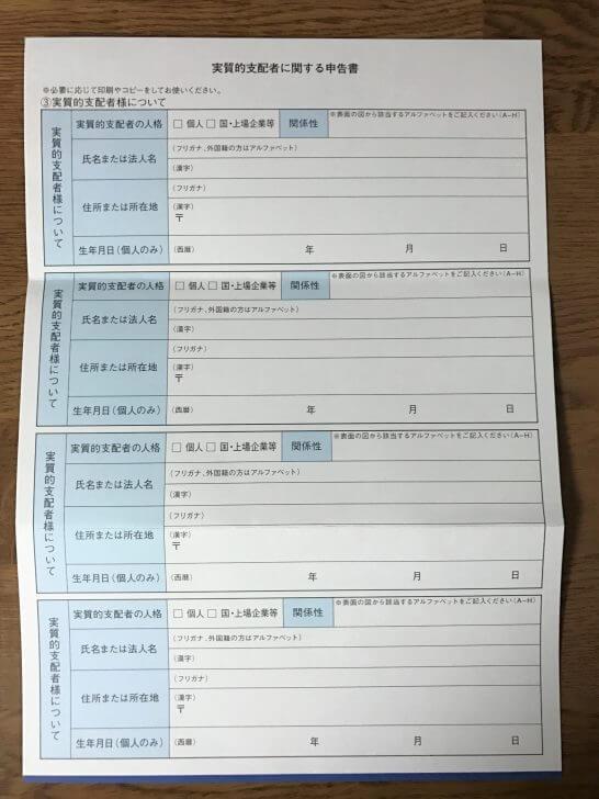 アメックス・ビジネス・カードの実質的支配者に関する申告書