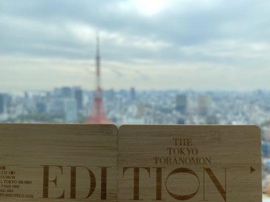 東京エディション虎ノ門のルームキーと東京タワー