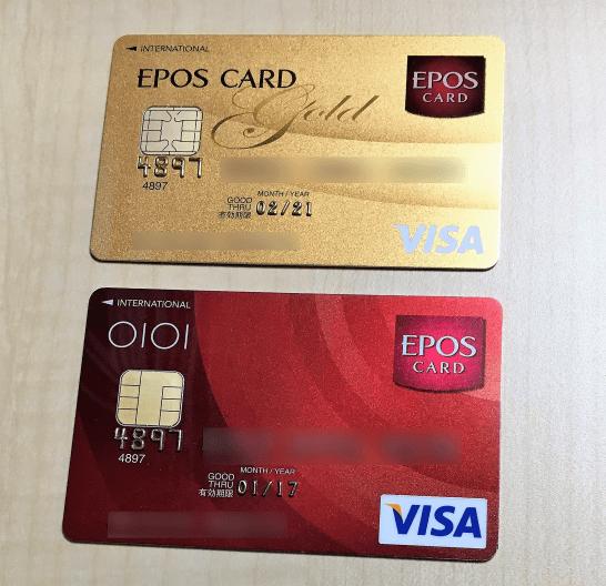 エポスゴールドカードとエポスカード