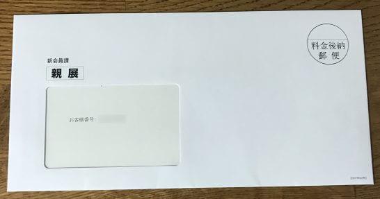 アメックス・ビジネス・プラチナの本人確認完了の郵便物