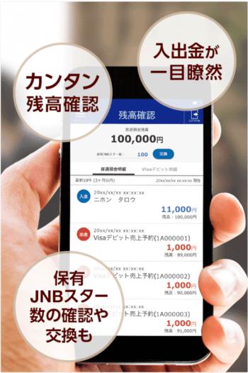 ジャパンネット銀行の残高確認アプリ