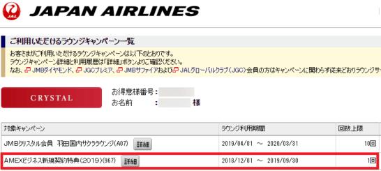 JALオンライン入会特典のサクララウンジ1回無料