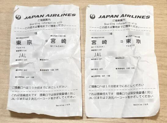 JALの搭乗控え(タッチ&ゴー利用時)
