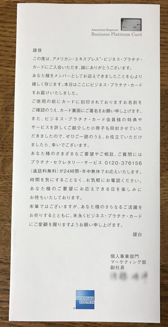 アメックス・ビジネス・プラチナ入会の挨拶文
