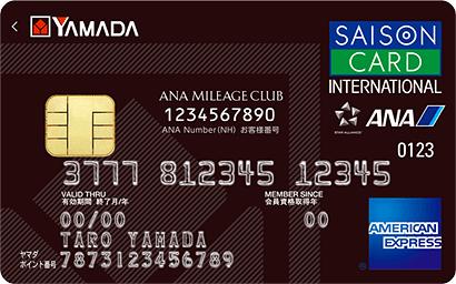 ヤマダLABI ANAマイレージクラブカードセゾン・アメリカン・エキスプレス・カード