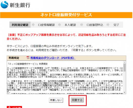 新生銀行のネット口座振替の手続き同意画面