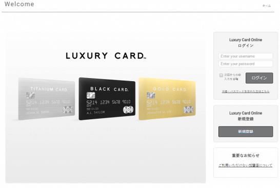 ラグジュアリーカードの会員サイトへのログイン画面