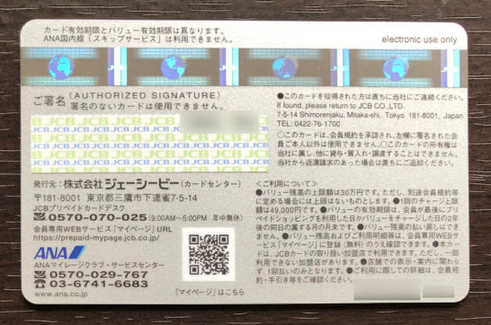 ANA JCB プリペイドカード (裏面)