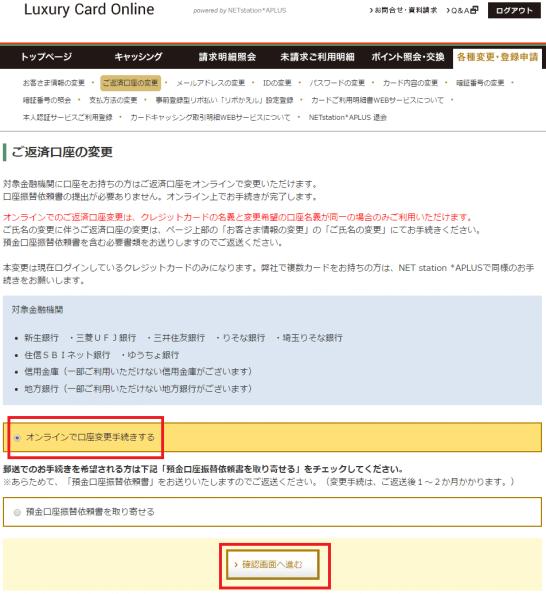 ラグジュアリーカードの支払口座設定の方法選択画面