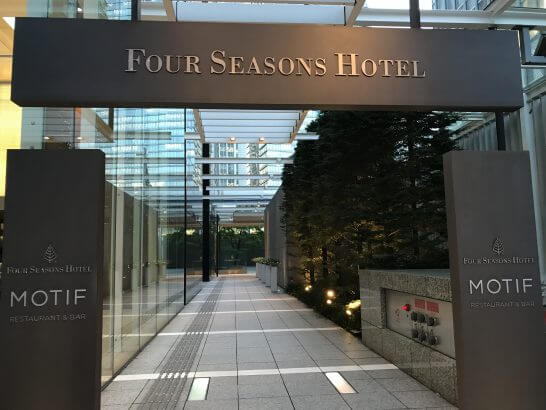フォーシーズンズホテル丸の内 東京の入り口