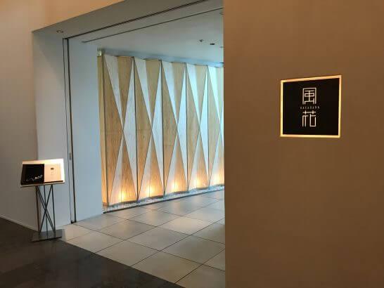 コンラッド東京の風花