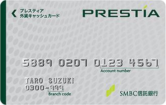 プレスティア外貨キャッシュカード