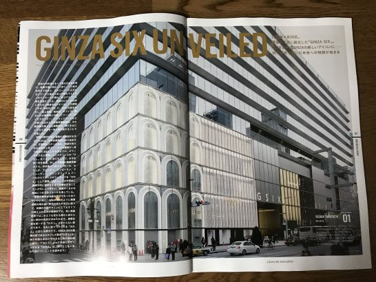 GINZA SIX magazineの中身の例