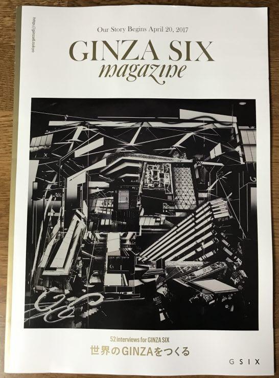 GINZA SIX magazine