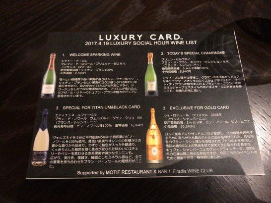 Luxury Social Hour 2017.4.19 WINE LIST