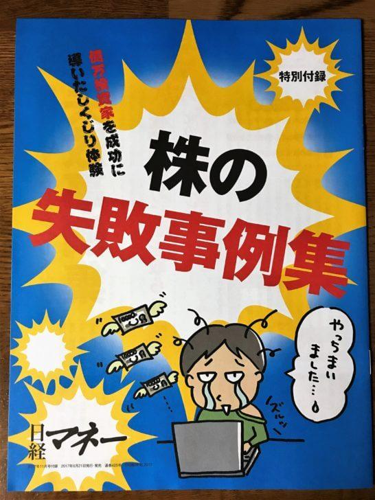 日経マネー2017年11月号の付録