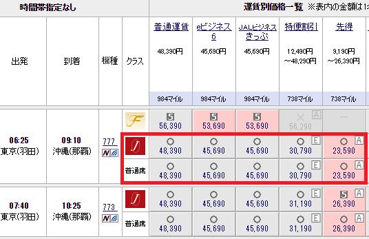 JALオンラインの予約画面