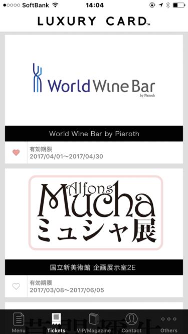 ラグジュアリーカードモバイルアプリのTicket画面