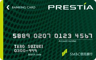 プレスティアのバンキングカード(国際キャッシュカード