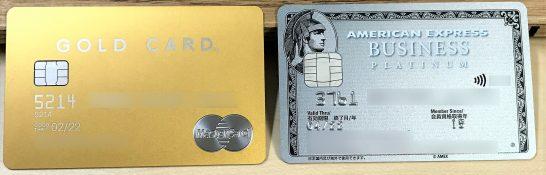 ラグジュアリー・カード(ゴールドカード)とアメックス・ビジネス・プラチナ