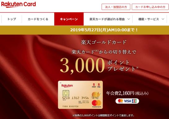 楽天カード→楽天ゴールドカードへの切替キャンペーン