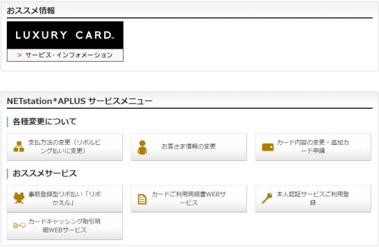 ラグジュアリーカード サービス・インフォメーションへのリンク画面