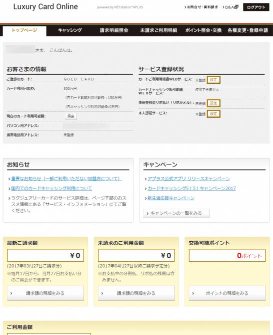 ラグジュアリーカード会員サイト画面