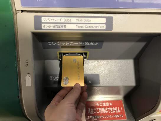 JR東日本の券売機にラグジュアリーカードを入れるところ