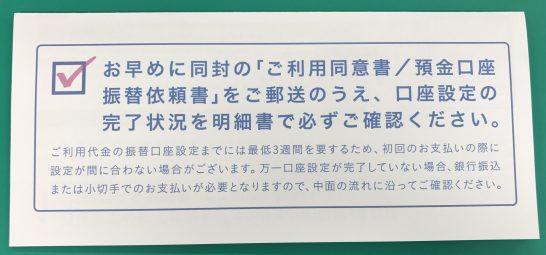 アメックスカード到着後の口座設定 (3)