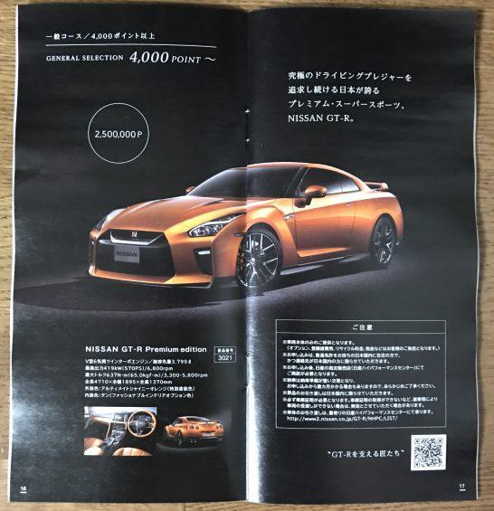 ワールドプレゼントのポイント交換先「NISSAN GT-R Premium edition」