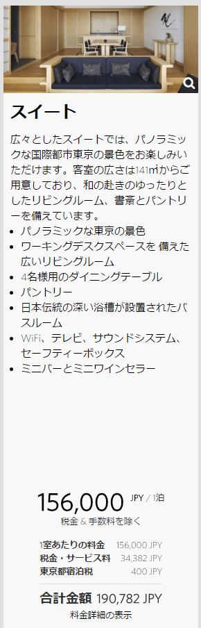 アマン東京のスイートの公式サイト料金