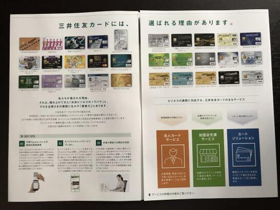 三井住友カードの提携カード