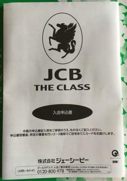 JCB THE CLASS 入会申込書