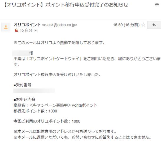 オリコポイントの移行申込受付完了のお知らせメール