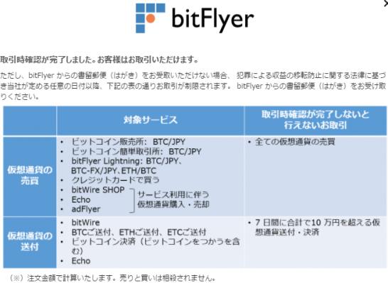 bitFlyerの取引時確認