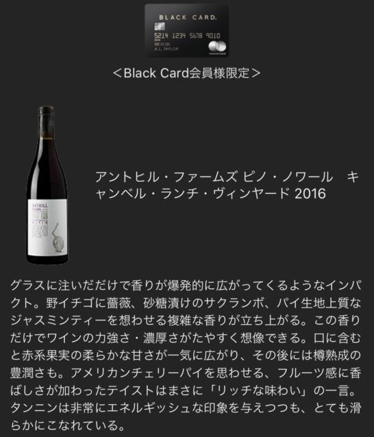ラグジュアリー ソーシャルアワー(2019年2月) 2杯目のワイン(ブラックカード)