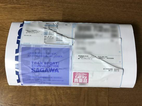 クラブオフで購入したジェフグルメカードの郵送物