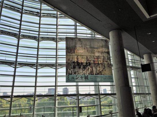 国立新美術館の垂れ幕(ミュシャ展)