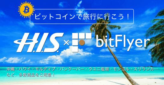 H.I.S.とbitFlyerの提携