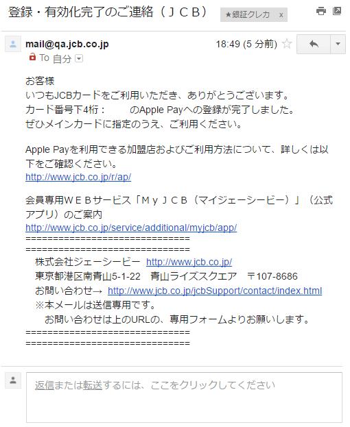 Apple Pay登録完了の通知メール(JAL・JCBカード)